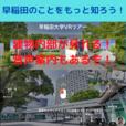 早稲田のキャンパスを知りたい人へ、早稲田大学VRツアーを紹介!