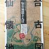 『江戸時代の仙台を歩くー仙台地図さんぽ』で仙台の地形を知る