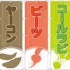 少し変わった野菜「ヤーコン」「ビーツ」「コールラビ」ののぼりです!