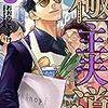 11月9日新刊「極主夫道 6」「人形の国(7)」「UQ HOLDER!(24)」など