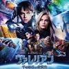映画感想 - ヴァレリアン 千の惑星の救世主(2017)