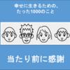 当たり前に感謝WEEK【①ブログ仲間編】