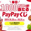 毎日合計1,000万円相当が当たるPayPayくじの方法。ハズレなし!