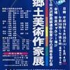 第5回大沢野美術連合会青少年の芸術を育む会 郷土美術作家展