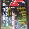 書籍:ムー 1999年6月号 「古代インカ太陽の遺跡」
