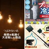 【つぶれない店】「Siphon(サイフォン)」「プシュ冷え」発想の転換でバカ売れした商品