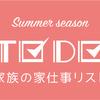 【7月〜8月|子供行事カレンダー】家仕事・やっておきたい家事と行事と準備まとめ