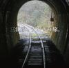 【雑記】三江線、女ひとり旅!日本一乗客が少ない電車に揺られて。