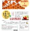 【レガーレこおり】あんぽ柿作り&ピザづくり体験教室を12月1日(土)に開催。