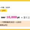 【ハピタス】楽天カードで10,000pt! さらに8,000円相当ポイントプレゼントキャンペーンも♪