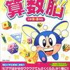 サピックス、合格体験記第2集!