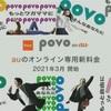 au 「povo(ポヴォ)」正式発表!月額2,728円(税込)で「ahamo」へ対抗!!