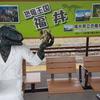 福井:芦原温泉と福井駅前