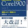 勉強記録:速読速聴・英単語 Core 1900 ⑤  クイズ付き!TOEIC600点目標の私の覚えられなかった単語と熟語