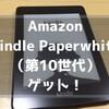 Amazon【Kindle Paperwhite(第10世代)】ゲット! ~自己投資は惜しみなく~