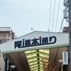 レトロと新しさが混ざった尾道本通り商店街の楽しさ