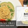 手軽で美味しい完全栄養食「BASE PASTA」実食レビュー。継続購入決定です!