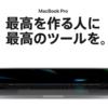 M1X搭載MacBook Proは今月発表、来月までに発売か