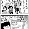 島根県のダビデ像にパンツ事件について