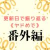 ◉100記事記念~番外編|更新日で振り返る《ヤドめで》ブログ