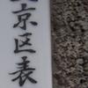 【文京区】表町