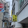 🍜《ラーメン二郎ひばりヶ丘駅前店》日曜日の限定前にまずは一杯(*´∀`)♪