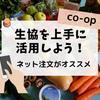【コープきんき】生協はネット注文が便利でおすすめ!ママにお得なサービスあり