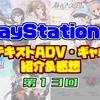 PS4・新作アドベンチャー/ギャルゲー紹介&感想 ★13~シリーズ終幕・『メモオフIF FD』登場!