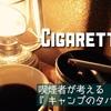 キャンプのタバコ事情って?ハッキリ言って喫煙スペースを設けて欲しい。
