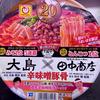 マルちゃん 大島×田中商店 辛味噌豚骨(東洋水産)