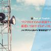 【ガチ選び2019】マジでおすすめの英語アプリを厳選して紹介するぜ!改