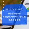 【2021年最新】WordPressのGoogleアナリティクス設定方法(GA4)新アナリティクスの登録方法(プラグインなし)