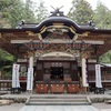 【宝登山神社と奥宮】を参拝!埼玉県御朱印巡りの旅!そして注意点とは?