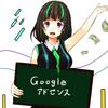 FXブログでもグーグルアドセンスに合格できました!