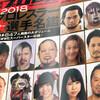 週刊プロレス12・5増刊「2018プロレスラー選手名鑑」でマイ名鑑作成。