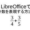 【LibreOffice】分数を表現する方法