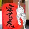安芸虎 山田錦80%精米 純米 無濾過生