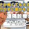 松戸市でオンライン診療!くぼたクリニック松戸五香!遠隔診療開始!!今患者さんから求められている診療です!!