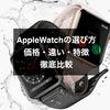 【2017】Apple Watchの選び方!価格や機能や違いなどを徹底比較!【Series1/3、アルミ/ステンレス、38mm/42mmなど】