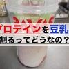 プロテインを豆乳で割るってどうなの?【結論:どっちでもOK】