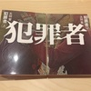 『犯罪者』太田愛 / 脚本家が小説を書くとこうなる