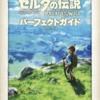 ゼルダの伝説・ブレスオブザワイルドのゲームの攻略本の中で どの書籍が最もレアなのか?
