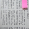「何でも低価格では日本経済がピンチ?!」確かにその通りだと思える件!(適正価格について)