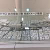 芝川MPro。歯医者さんを作る(7)『診察室の屋根と床板』