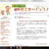 大阪弁護士会のブログに記事を書きました