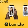 【BMBL】Bumble株は注目のマッチングアプリを運営する米国企業