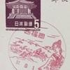 福岡県 西福岡郵便局 古い風景印