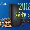 【2018年発売】PS4。新作ゲーム期待されてるソフト10選
