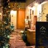 京都のゲストハウス「しづや」がクオリティが高すぎ!!