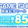 TOKYO GAME SHOW 2018セール開催中。PSPlus会員はほぼ全作お得に!【2018年9月26日まで開催中】